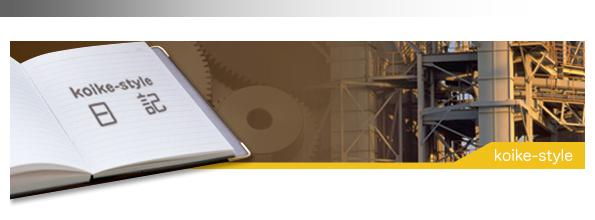 アルミ 加工 | マシニング 加工 | 金属 加工 | 小池製作所